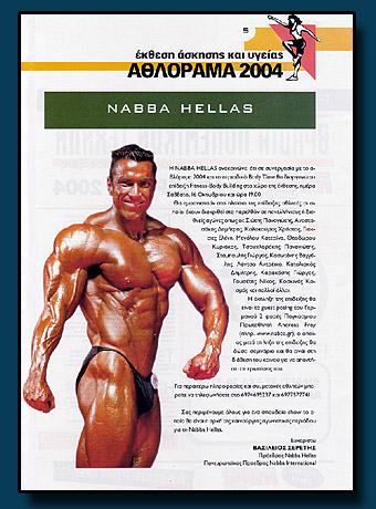 Bodytime Bericht 2004 in Griechenland